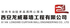 西安幕墙工程